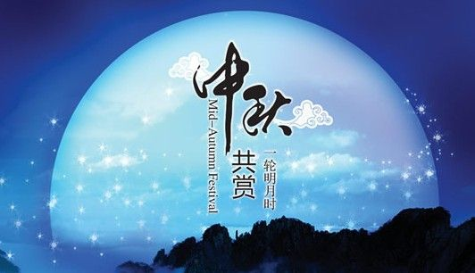 Mid-Autumn Festival(22nd ~ 24th of September, 2018)